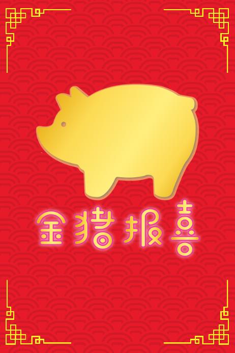 2019 Pig year Chinese New Year
