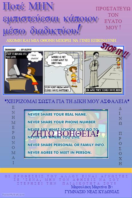 Ασφάλεια στο Διαδίκτυο Poster template