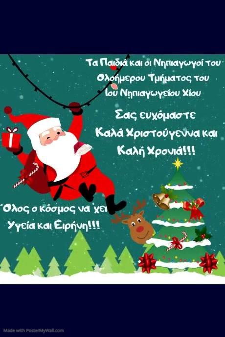 Χριστουγεννιάτικες Ευχές!!! Poster template