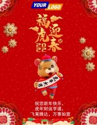 Chinese new year 2021 greeting 传单(美国信函) template