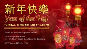 Chinese New Year Dinner Invitation