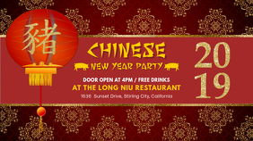 Chinese New Year Event Invitation Formal Digitale display (16:9) template