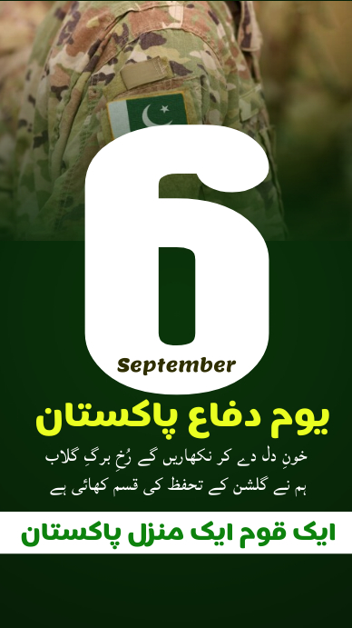 Defence Day Pakistan template