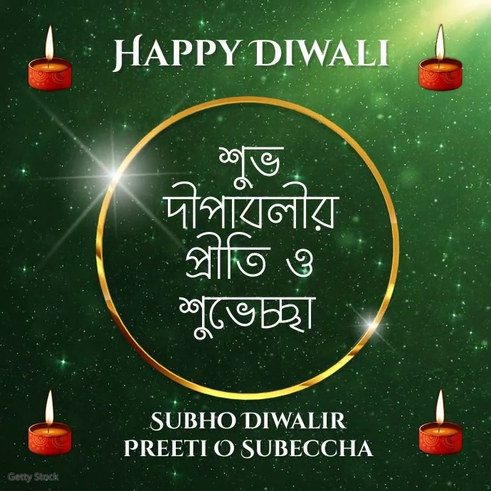 Diwali Wishes in Bengali
