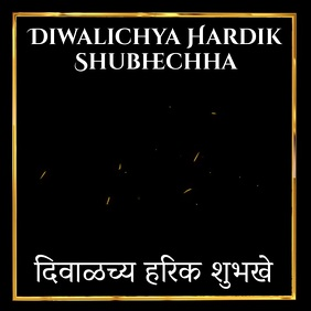 Diwali Wishes in Marath