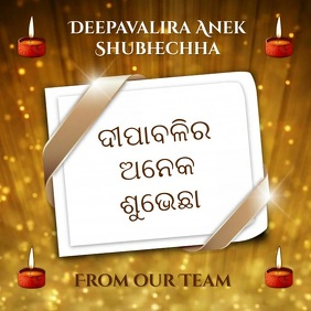 Diwali Wishes in Oriya
