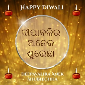 Diwali Wishes in Oriya