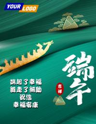 Dragon boat festival template Folder (US Letter)
