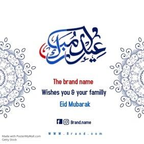 Eid adha mubarak