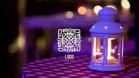 Eid Facebook Cover Video (16:9) template