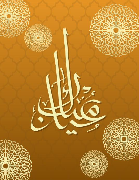 Eid Flyer, Ramadan Mubarak, Ramadan Kareem
