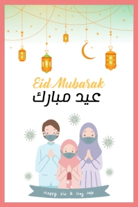 Eid mubarak wishes template โปสเตอร์