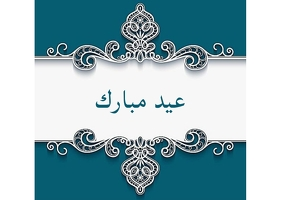 Eid mubrak Postal template