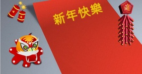 Happy Chinese New Year greeting video