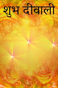 Happy Diwali शुभ दीवाली (in yellow)