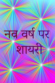 Happy new year in hindi - नव वर्ष पर शायरी