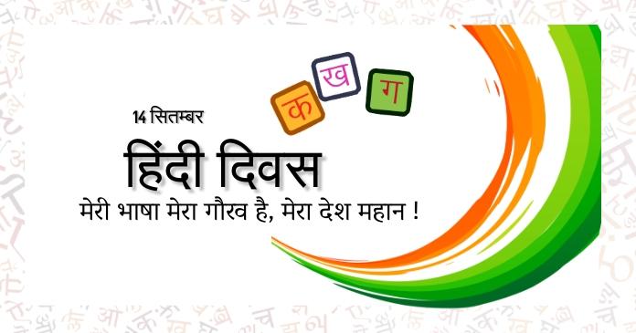 Hindi Diwas delt Facebook-billede template