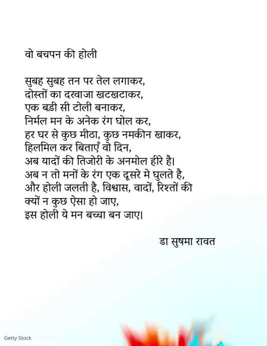 Holi poem video template Folder (US Letter)