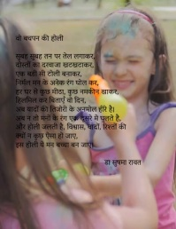 Holi Poem video template Folder (US Letter)