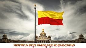 Karnataka Rajyostava