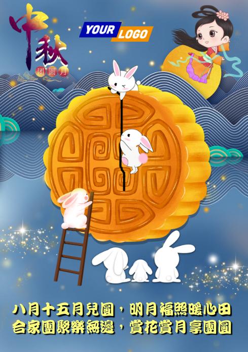Mid Autumn Moon Cake Festival 中秋节 A4 template