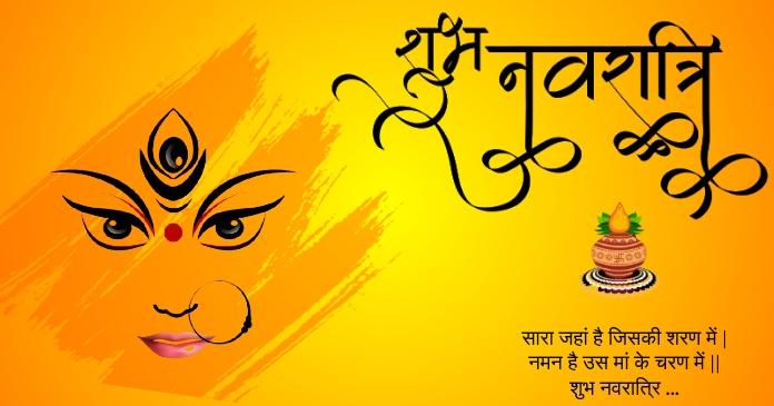 Navratri Greeting Facebook Shared Image template