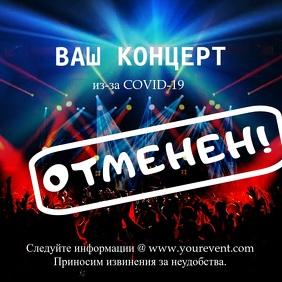 Otmenon_concert_digital