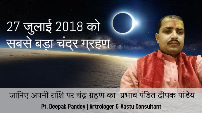 Pt. Deepak Pandey