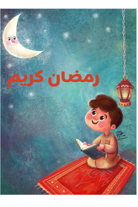 Ramadan Kareem Plakat template
