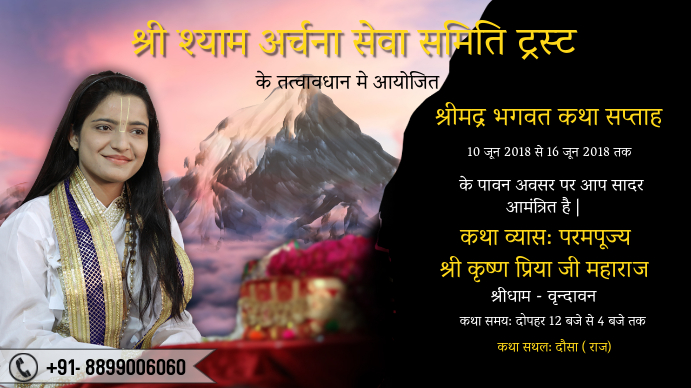 shri krishan priya ji