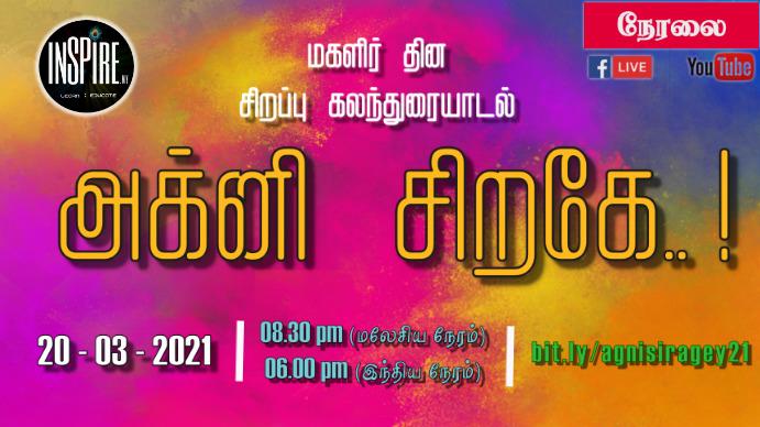 Tamil event Gambar Mini YouTube template